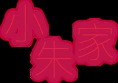 les-petits-zhu-icono1
